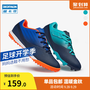 男童鞋 小学生碎钉足球鞋 Decathlon KIJ 儿童正品 迪卡侬官方足球鞋